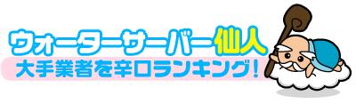 ウォーターサーバー仙人のロゴ